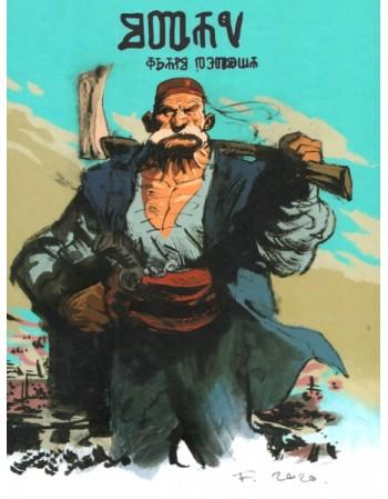 PET RUSA 5: Otac
